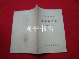 中国人民共和国 邮票价目表(1949-1983)
