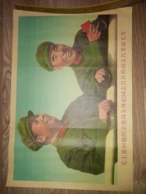 毛主席和他的亲密战友林彪同志首次检阅文化革命大军