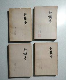 红楼梦(1—4册全)  1957年版1974年1印