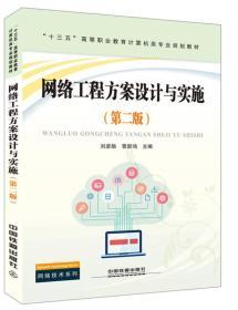 """""""十三五""""高等职业教育计算机类专业规划教材:网络工程方案设计与实施(第二版)"""