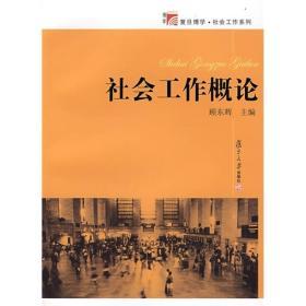 社会工作概论顾东辉复旦大学出版社9787309060027s