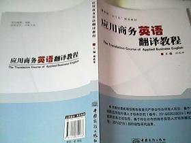 应用商务英语翻译教程