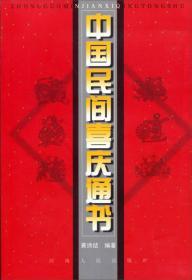 中国民间喜庆通书