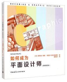 成为设计师丛书:如何成为平面设计师(原著第四版)