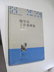 新世纪辅导员工作系列丛书:辅导员工作案例集