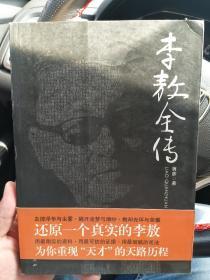 """李敖全传,还原一个真实的李敖,为你重现""""天才""""路程。蒋彦著,团结出版社出版"""