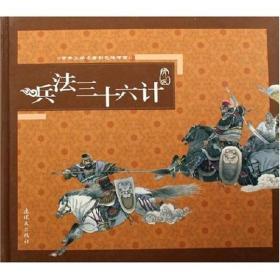 古典文学名著彩色连环画:兵法三十六计(绘画本)