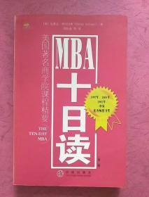 MBA十日读【美国著名商学院课程精要】第二版
