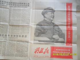 毛主席万寿无疆 沈阳军区 前进报 1968年2月25日 文革报纸