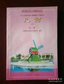 九年义务教育 四年制初级中学教科书  几 何  第二册