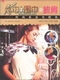 丝巾、围巾、披肩:时尚系法与配色
