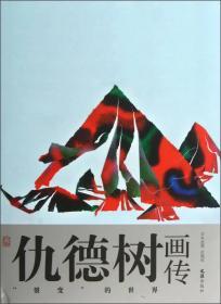 名画的诞生丛书:仇德树画传:裂变的世界