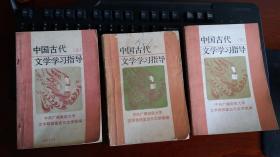 中国古代文学学习指导(上中下)