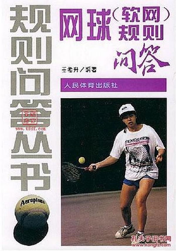 网球(软网)规则问答