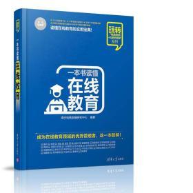 正版库存 一本书读懂在线教育