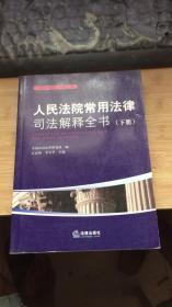 人民法院常用法律司法解释全书 下册