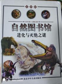 特价!自然图书馆 进化与灭绝之密