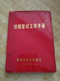 婚姻登记工作手册(常州印)