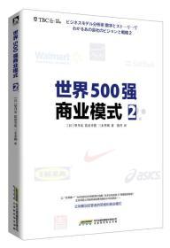 世界500强商业模式2
