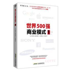 世界500强商业模式.1