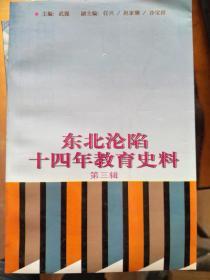 东北沦陷十四年教育史料 第三辑