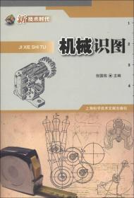 新技术时代:机械识图
