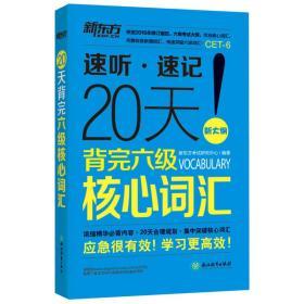 新东方 20天背完六级核心词汇