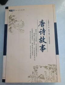 唐诗故事——木鱼石书屋