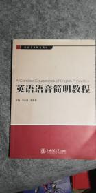 英语语音简明教程