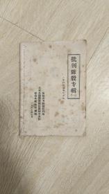 批判陈毅专辑(一)