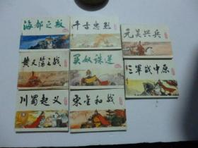 中国历史演义故事《宋史》6册+中国历史故事元史 2册(8册合售)