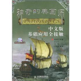 神奇的美画师:Photoshop CS中文版基础应用全接触