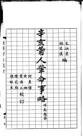 朱焕星,林君汉撰. 辛亥莆人革命事略[M].. 旧刊本(复印本)