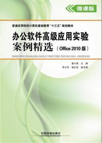 办公软件高级应用实验案例精选(Office 2010版)