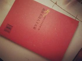 藏族女诗人十五家