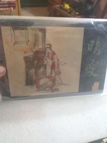 辽宁美术出版社1981年版大开本连环画《睛雯》一册