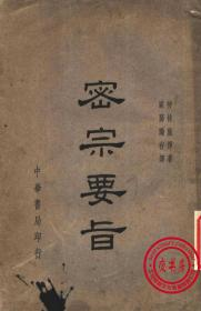 【复印件】密宗要旨-1939年版-