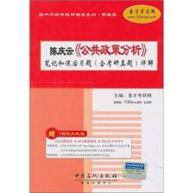 圣才教育:陈庆云《公共政策分析》笔记和课后习题(含考研真题)详解