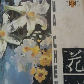 文艺双月刊(1981 第四期)