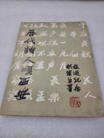 《历代诗人颂西安》(中国旅游纪念 书法册)稀少!中国旅游纪念品开发总公司 1985年1版1印 平装1册全
