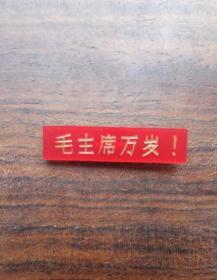 红色收藏  文革老章 保真老式老章  毛主席万岁!长方型树脂塑章 尺寸约3.5x0.8cm  保老保真