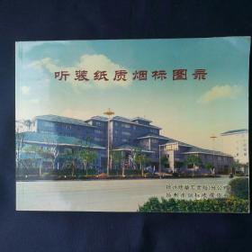 《听装纸质烟标图录》 扬州市烟草专卖局/扬州市烟标收藏协会  [柜12-6]