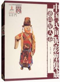 中国民间泥彩塑集成(惠山泥人卷)