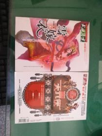 雪嫁衣,今古传奇杂志武侠版  2009年12月 月末版32开192页库存正版杂志