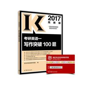 考研英语一写作突破100题 专著 宫东风英语教学团队编 kao yan ying yu yi xie zuo t
