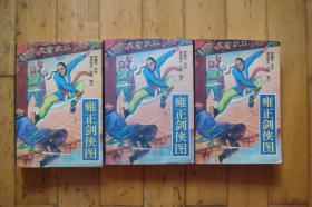 雍正剑侠图(上中下三册)
