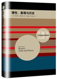 理性、真理与历史