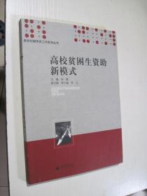 新世纪辅导员工作系列丛书:高校贫困生资助新模式