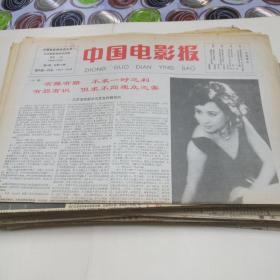 80年代老报纸。中国电影报(共119期)合售