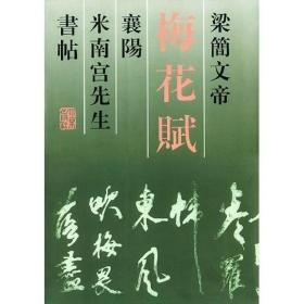 梅花赋:梁简文帝·襄阳·米南宫先生·书帖